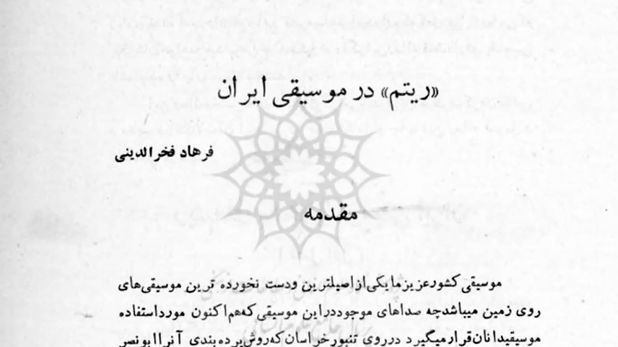 دانلود پیدیاف مقالهی ریتم در موسیقی ایران فرهاد فخرالدینی