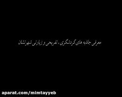 صفحه شخصی محمود طیب