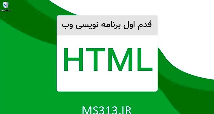 قسمت دوازدهم آموزش HTML5