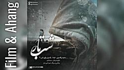 سعید وانسون - شب تار یک آهنگ دیسلا  عاشقانه و غمگین