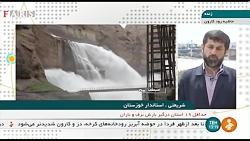 استاندار خوزستان: سدها...