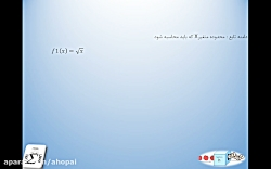 ریاضیات متفرقه تابع 1