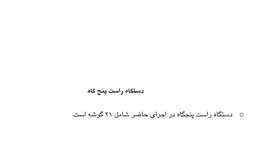 تجزیه و تحلیل دستگاه راستپنجگاه ردیف آوازی عبدالله دوامی نیما فریدونی
