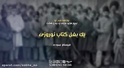 معرفی کتاب قبرستان عمو...