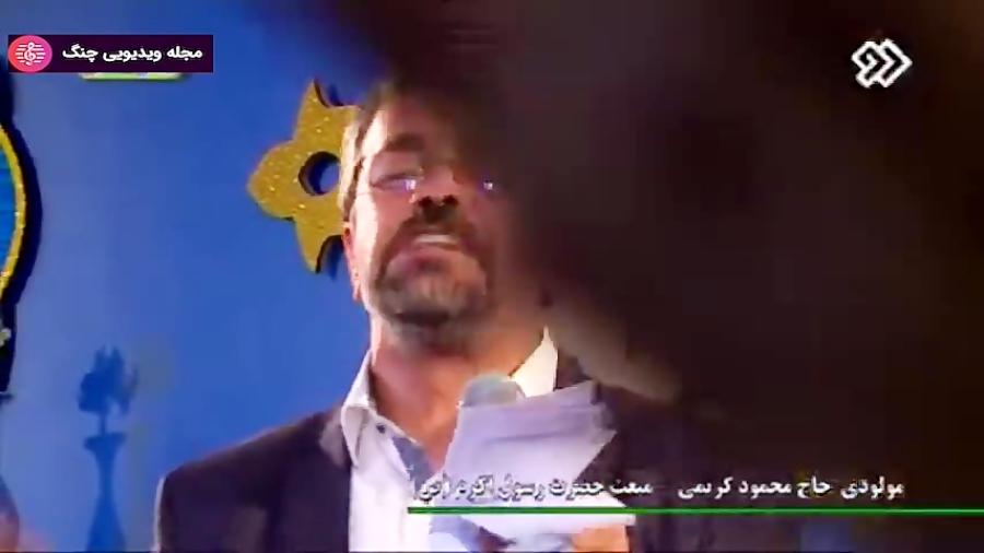 مولودی خوانی شبکه 2 - حاج محمود کریمی -۱۳ فروردین ۱۳۹۸