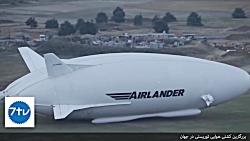 بزرگترین کشتی هوایی تو...