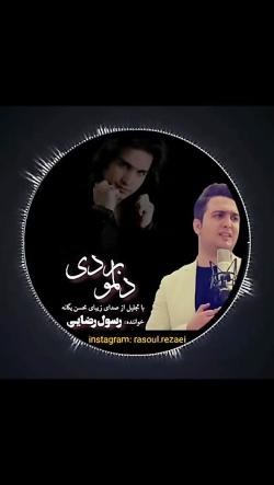 Behrouz Channel
