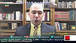 از ماجرای تختی و دروغ های آن تا وضعیت کشتی و شبکه های دروغ زنی با محمود رضا گران