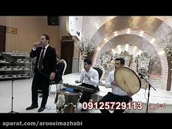اجرای مراسم عروسی مذهب...
