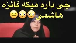 صحبت های جنجالی فائزه هاشمی رفسنجانی