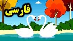 کارتون قصه جوجه اردک زشت قصه کودکانه داستان های فارسی جدید