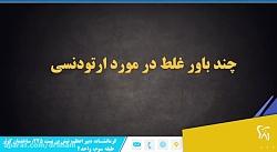 دکتر محمد مسلم ایمانی - متخصص ارتودنسی در کرمانشاه