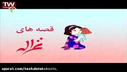 قصه های غزاله