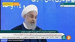رئیس جمهور:  اگر سدهای خوزستان نبود معلوم نبود خوزستان چه وضعی داشت