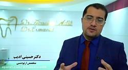 دکتر حسینی ادیب