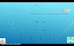 ریاضیات متفرقه توابع م...