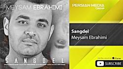 جدیدترین آهنگ میثم ابراهیمی - سنگدل ❤