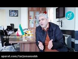 مصاحبه عیدانه ترجمان ص...