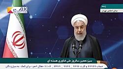 روحانی: موشک هایی داریم...