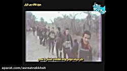 فیلم دیده نشده از حضور پاسداران خراسان شمالی در والفجر 8