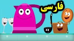 کارتون کتری برقی کوچولو - قصه های کودکانه - داستان های فارسی جدید
