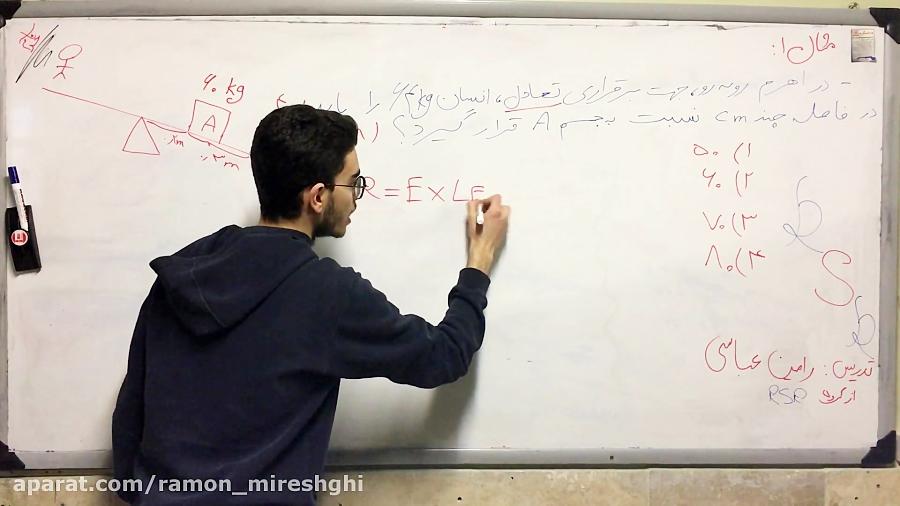 فیزیک-پایه-نهم-ماشین-ها-دبیرستان-سروش