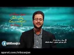 سواد رسانه ای چیست؟ (1) دکتر سید بشیر حسینی داور عصر جدید