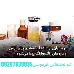 سلامت بدن بدون دارو