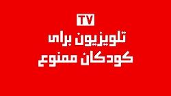 تماشای تلویزیون برای ک...