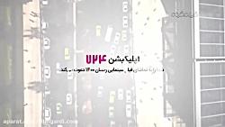 تریلر فیلم جدید کمدی رح...