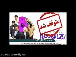فیلم محمدرضا گلزار و مه...