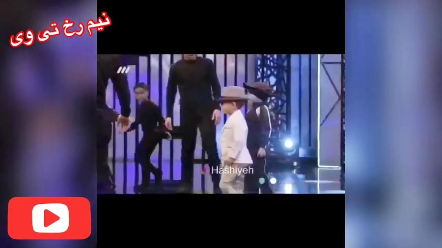 حرکات نمایشی جالب پسر بچه در برنامه جدید عصر جدید احسان علیخانی