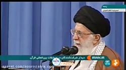 رهبر معظم انقلاب در دیدار شرکت کنندگان در مسابقات بین المللی قرآن: