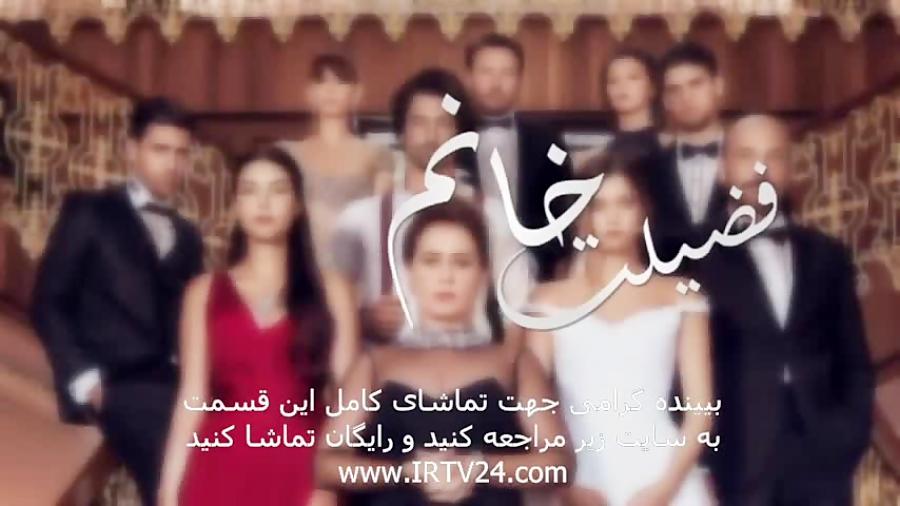 فضیلت خانم قسمت 119 دوبله فارسی در کانال @tianfilm