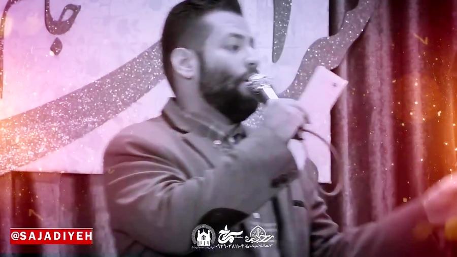 کربلایی امیر برومند سرود اصفهانی جشن میلاد سرداران کربلا ۹۸ Amir Bromand