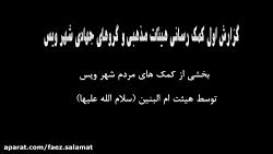 کمک هیئات مذهبی و گروه ...