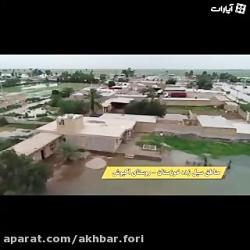 روستای اکیوش به زیر آب ...