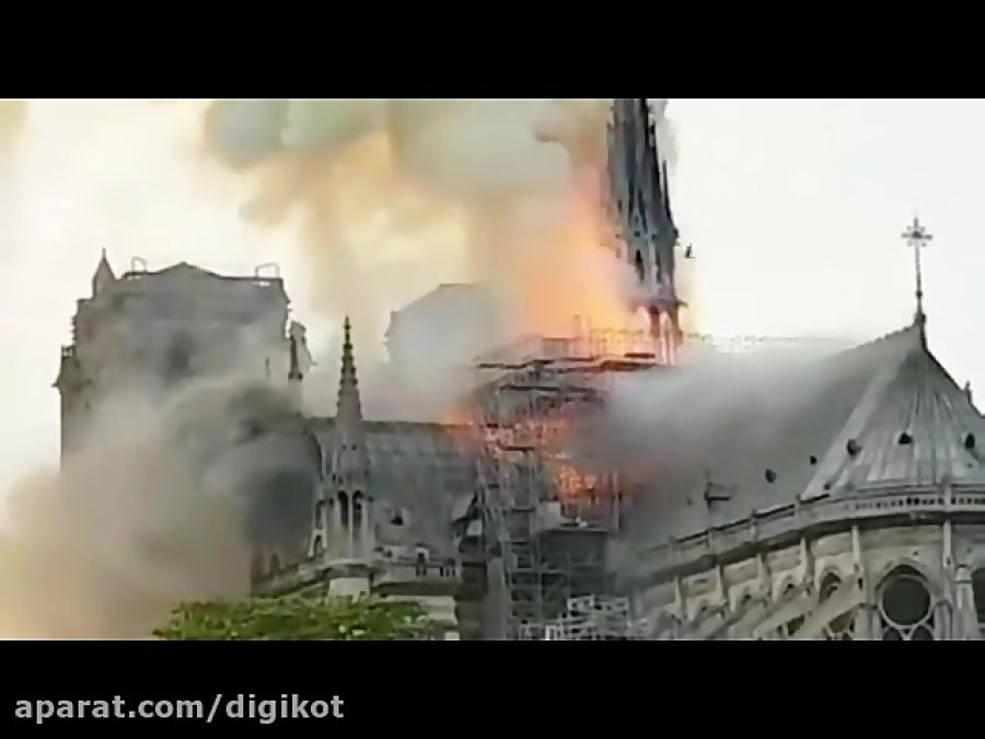 فیلمی از آتش سوزی مهیب در کلیسای ۷۵۰ ساله نوتردام پاریس