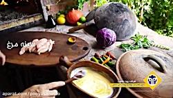 آشپزی در طبیعت: دستور پ...
