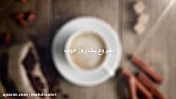 تیزر فنجان قهوه انتخاب ...
