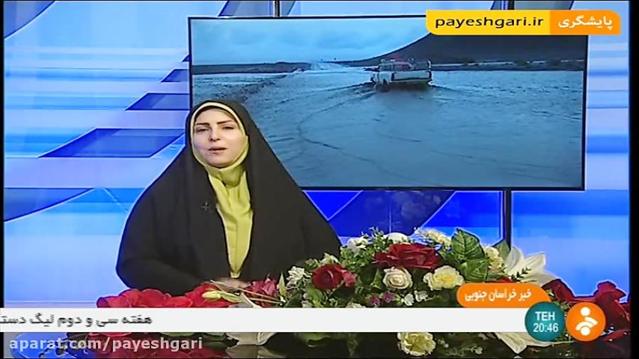 بارندگی های بی سابقه در استان خراسان جنوبی