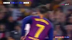 گل سوم بارسلونا به منچستریونایتد ( کوتینیو)