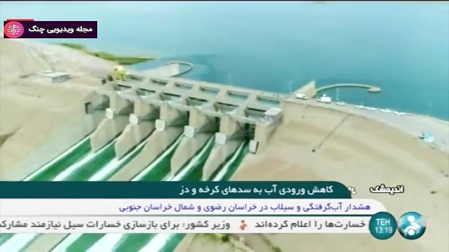 اخبار ساعت 13:00 - کاهش ورودی آب به سدهای کرخه و دز