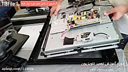 تعمیر تلویزیون-بالابرد...