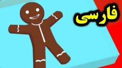 کارتون قصه مرد نون زنجبیلی - قصه کودکانه - داستان های فارسی جدید