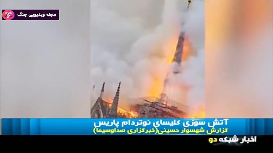 اخبار 20:30 - آتش سوزی کلیسای نوتردام پاریس