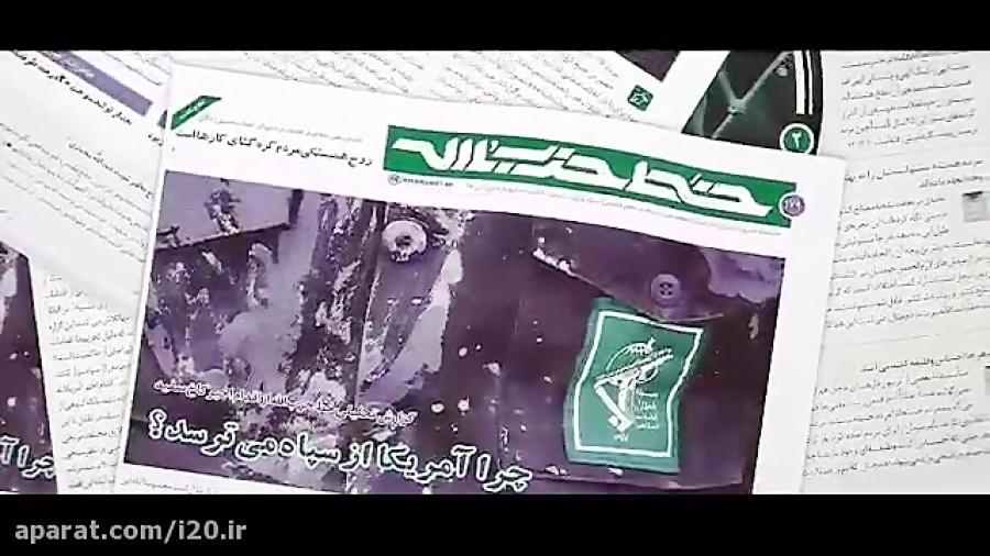 رهبر انقلاب: اینکه دشمن از #سپاه بدش می آید
