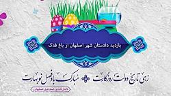 بازدید دادستان اصفهان ...
