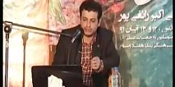 تشخیص حلال یا حرام زادگ...