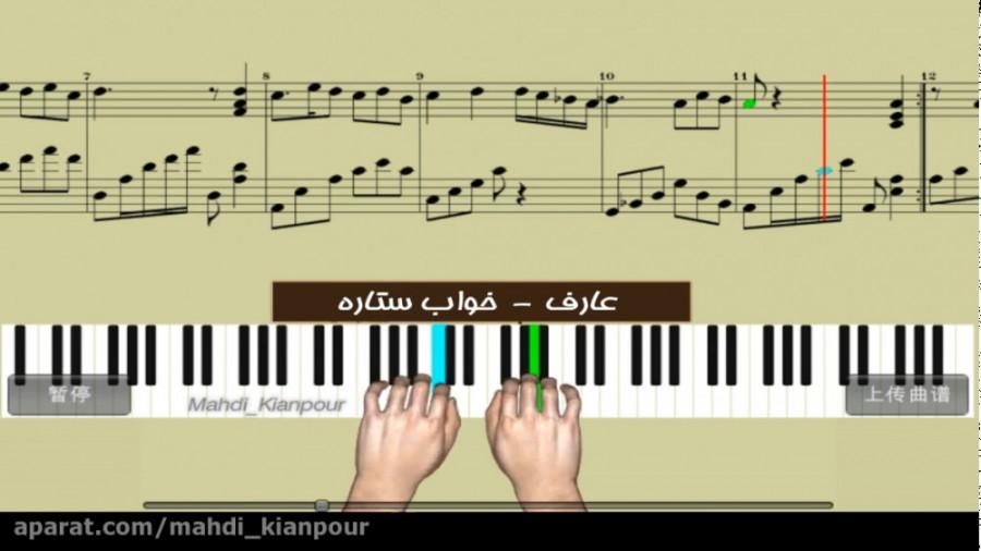 آموزش پیانو آهنگ خواب ستاره عارف (Piano Aref-Khabe Setareh) پیانو ایرانی-ملودیکا